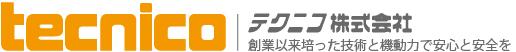テクニコ株式会社(大阪・東京)消防設備の点検、防火対象物の点検